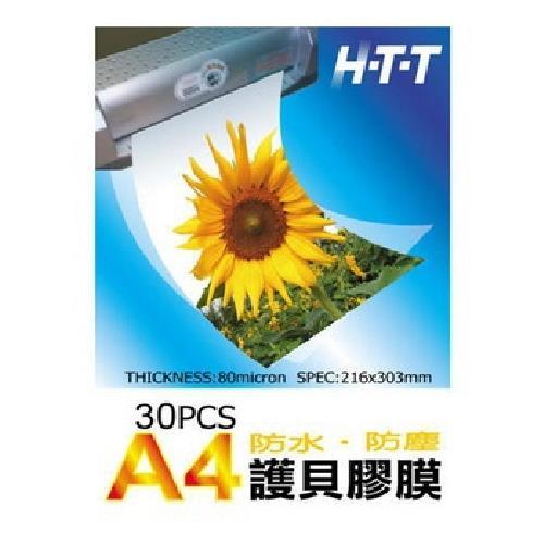 HTT A4護貝膠膜 L030 (30入)