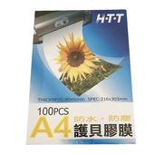 《HTT》A4護貝膠膜 L100 (100入)