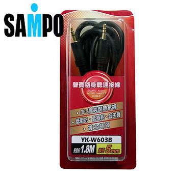 SAMPO聲寶 隨身聽連接線 YK-W603B