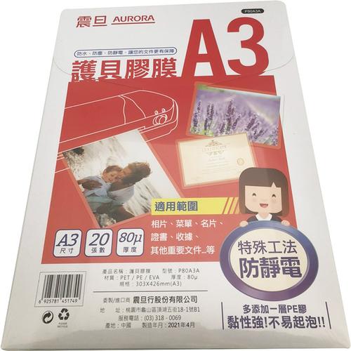 震旦AURORA A3護貝膠膜 20張/包(P80A3A)