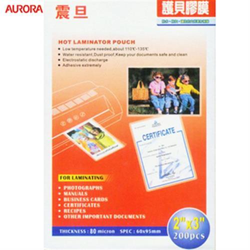 震旦AURORA 2X3護貝膜 200張/包(P8023A)