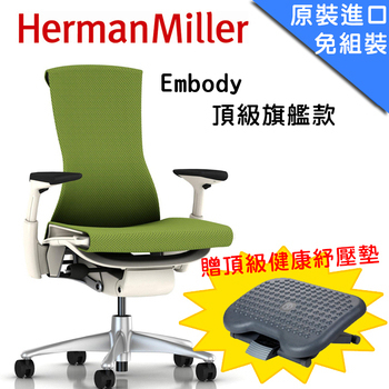 Herman Miller Embody Chair人體工學電腦椅【頂級旗艦?】(白框厚布款) 公司貨 加贈旗艦版腳踏墊(綠色厚布)