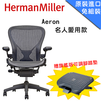 Herman Miller Aeron Chair Y字腰墊 全功能人體工學椅 Contessa參考 贈頂級紓壓腳踏墊(B-Size)