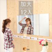 《BuyJM》莉亞加大版壁貼鏡/裸鏡(12片組)(30*30cm)(銀色)