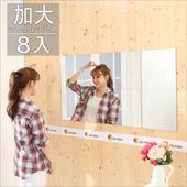《BuyJM》莉亞加大版壁貼鏡/裸鏡(8片組)(30*30cm)(銀色)