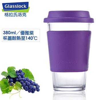 Glasslock 馬卡龍強化玻璃隨行杯RC107-1 380ml(任選一入組)(優雅紫)