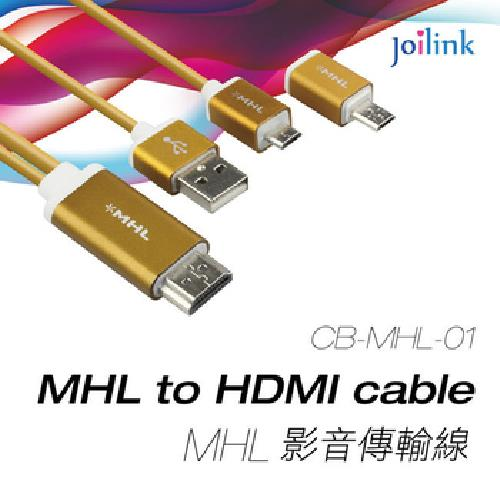 《INTOPIC》MHL影音傳輸線 CB-MHL-01