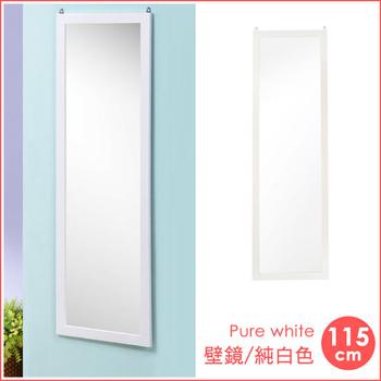 《Homelike》自然松木大壁鏡(純白色)