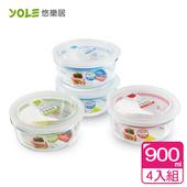 《YOLE悠樂居》氣閥耐熱玻璃保鮮盒#圓形900ml(4入組)
