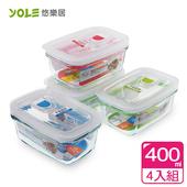 《YOLE悠樂居》氣閥耐熱玻璃保鮮盒#長形400ml(4入組)
