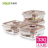 《YOLE悠樂居》氣壓真空耐熱玻璃四扣保鮮盒#方形330ml(4入組)