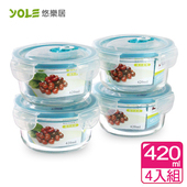 《YOLE悠樂居》氣壓真空耐熱玻璃四扣保鮮盒#圓形420ml(4入組)