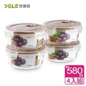 《YOLE悠樂居》氣壓真空耐熱玻璃四扣保鮮盒#圓形580ml(4入組)