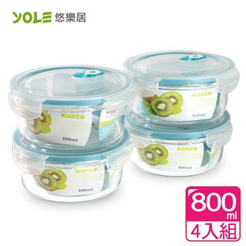 《YOLE悠樂居》氣壓真空耐熱玻璃四扣保鮮盒#圓形800ml(4入組)