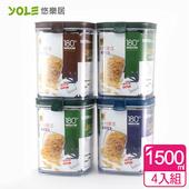 《YOLE悠樂居》智感彈蓋密封罐#1500ml(4入組) $850