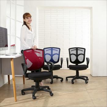 BuyJM 凱恩成型泡棉網布扶手辦公椅/電腦椅(紅色)