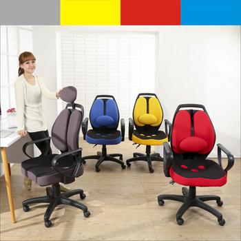 《BuyJM》尼可雙背可調頭枕防潑水3D坐墊辦公椅(4色)(紅色)