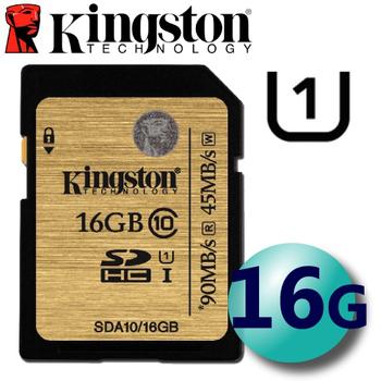 金士頓 Kingston 90MB/s SDHC UHS-I U1 Class10 記憶卡 -16GB