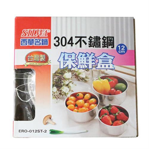 西華304不鏽鋼台灣製保鮮盒12cm(12cm #304)