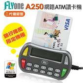 《Flyone》A250 網路ATM 二代確認型 晶片讀卡機
