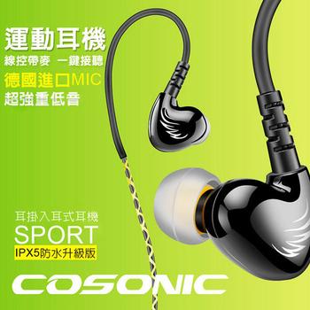 Cosonic 耳掛式運動耳機 重低音 入耳式 線控耳機 通用型3.5mm(白色)