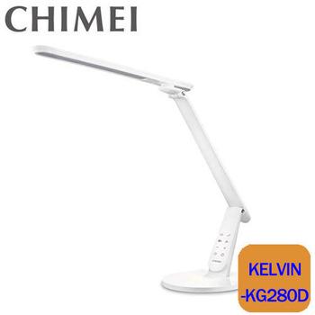 CHIMEI奇美 時尚LED護眼檯燈 KELVIN-KG280D
