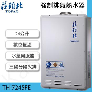 《莊頭北》 TH-7245FE 分段火排24L數位恆溫強制排氣熱水器(天然瓦斯)