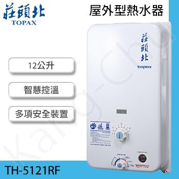 莊頭北 TH-5121RF 智慧控溫12L屋外型熱水器(天然瓦斯)