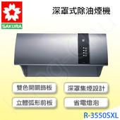《櫻花》R-3550SXL 健康取向不鏽鋼深罩式90cm除油煙機