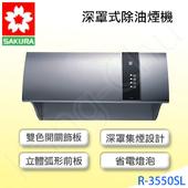 《櫻花》R-3550SL 健康取向不鏽鋼深罩式80cm除油煙機