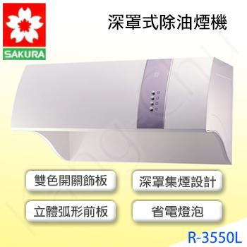 《櫻花》R-3550L 健康取向烤漆深罩式80cm除油煙機