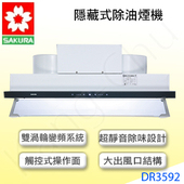 《櫻花》DR3592L 隱藏式80cm觸控渦輪變頻除油煙機