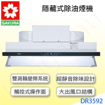 櫻花 DR3592L 隱藏式80cm觸控渦輪變頻除油煙機