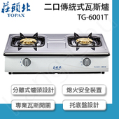 《莊頭北》 傳統式白鐵面板安全瓦斯爐 TG-6001T(液化瓦斯)