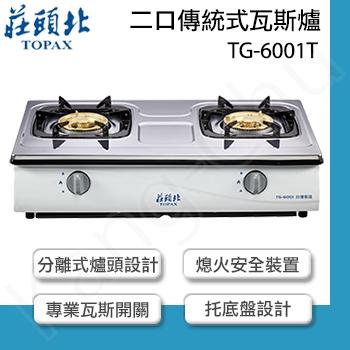 《莊頭北》 傳統式白鐵面板安全瓦斯爐 TG-6001T(天然瓦斯)