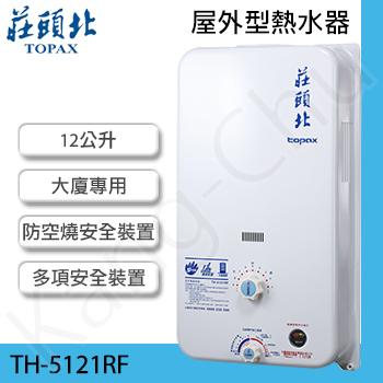 莊頭北 TH-5121RF 屋外型智慧型控溫12L熱水器(天然瓦斯)
