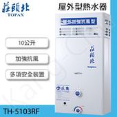《莊頭北》TH-5103RF 加強抗風10L屋外型熱水器(液化瓦斯)