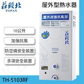 《莊頭北》TH-5103RF 加強抗風10L屋外型熱水器(天然瓦斯)