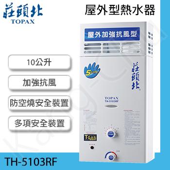 莊頭北 TH-5103RF 加強抗風10L屋外型熱水器(天然瓦斯)