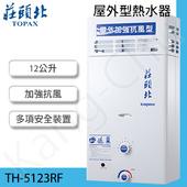 《莊頭北》TH-5123RF 加強抗風12L屋外型熱水器(液化瓦斯)