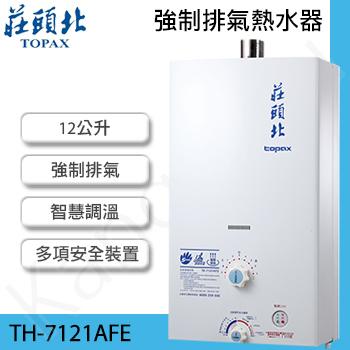 莊頭北 TH-7121AFE 機械控溫12L強制排氣熱水器(液化瓦斯)