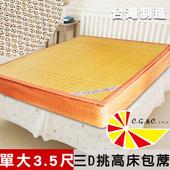 《凱蕾絲帝》加厚御皇三D紙纖柔藤可拆式床包1.2CM涼墊(單人加大)(3.5尺)
