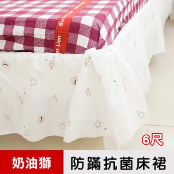 奶油獅 星空飛行-台灣製造-美國防蹣抗菌表布床裙/夏罩(雙人加大6尺)