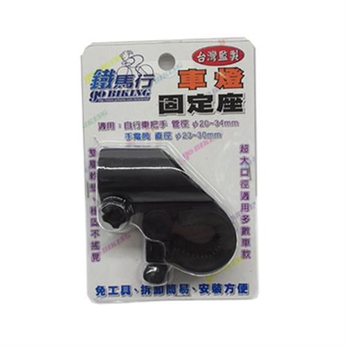 鐵馬行自行車燈固定座-LD-910(LD-910)