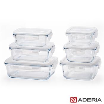 《ADERIA》日本進口耐熱玻璃扣式保鮮盒六件組(H-876set)