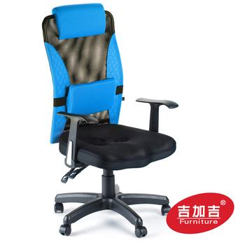 《吉加吉》舒適 電腦椅 TW-004(藍色)