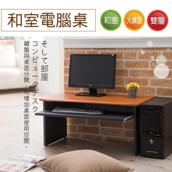 《樂活玩家》和室電腦桌(可置鍵盤抽屜)