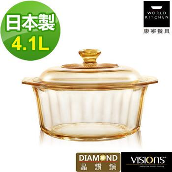 美國康寧 Visions 晶鑽透明鍋4.1L(CRE-VS41DI)