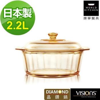 美國康寧 Visions 晶鑽透明鍋2.2L(CRE-VS22DI)