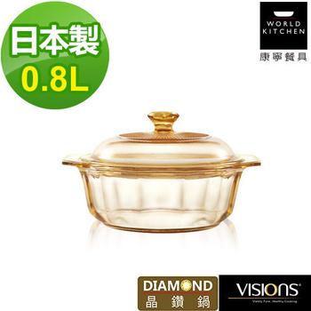 美國康寧 Visions 晶鑽透明鍋0.8L(CRE-VS08DI)